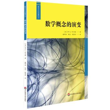 数学概念的演变(数学文化名著译丛)