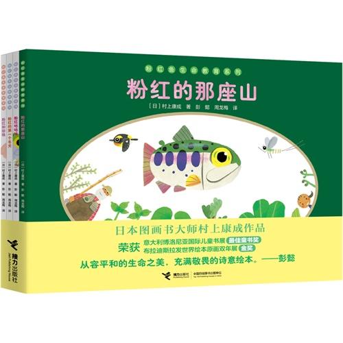 粉红鱼生命教育系列(全4册)