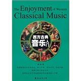 西方古典音乐入门-爱乐06