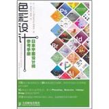 色彩设计:日本平面设计师参考手册