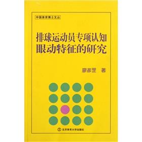 排球运动员专项认知眼动特征的研究(BC)-百道