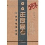 新课标年度高考(2012)刘振贵化学指导