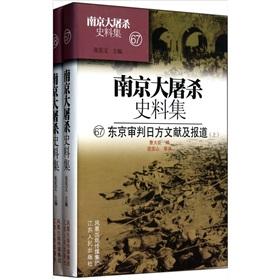南京大屠杀史料集(67/68)——东京审判日方文献及报道上/下