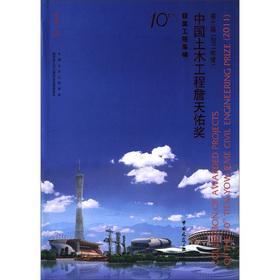 第十届中国土木工程詹天佑奖获奖工程集锦(2011年度)