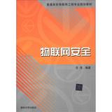 物联网安全(普通高校物联网工程专业规划教材)