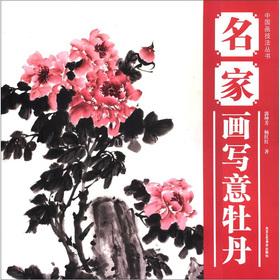 中国画技法丛书 名家画写意牡丹