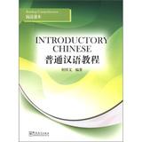普通汉语教程 阅读课本