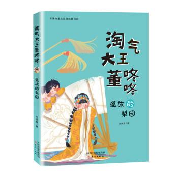 """""""淘气大王董咚咚""""——盛放的梨园"""