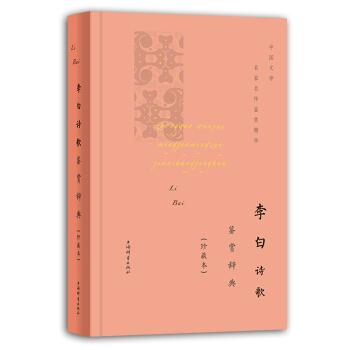 李白诗歌鉴赏辞典(珍藏本)