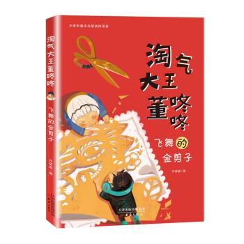 """""""淘气大王董咚咚""""——飞舞的金剪子"""