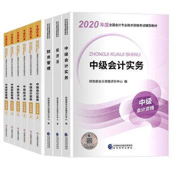 官方正版全6本2020中级会计职称:中级会计实务+中级经济法+中级财务管理中级教材+中级应试指南