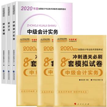 全6本2020中级会计职称:中级会计实务+中级经济法+中级财务管理 教材+冲刺通关必刷8套模拟试卷