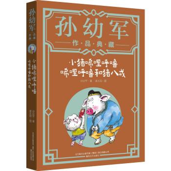 """小猪唏哩呼噜:唏哩呼噜和猪八戒(典藏版)""""孙幼军工作室""""出品"""