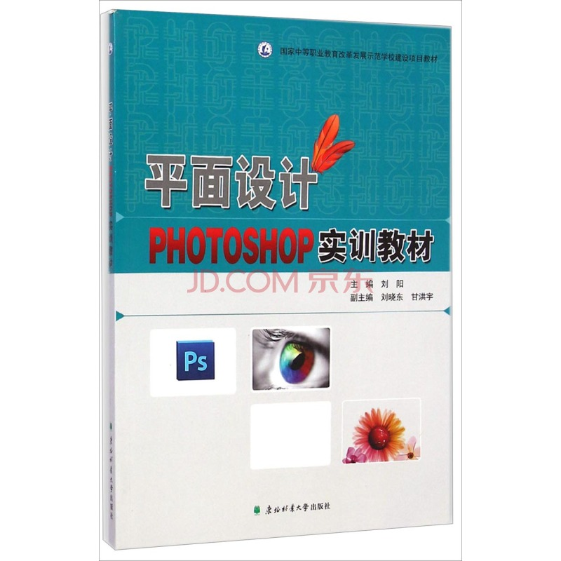 fun书 平面设计photoshop实训教材  作  者:刘阳,刘晓东,甘洪宇 出 版