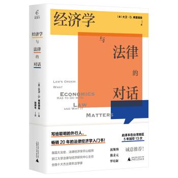 国富论·经济学与法律的对话