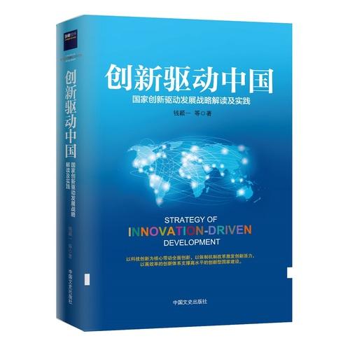 创新驱动中国(精装)