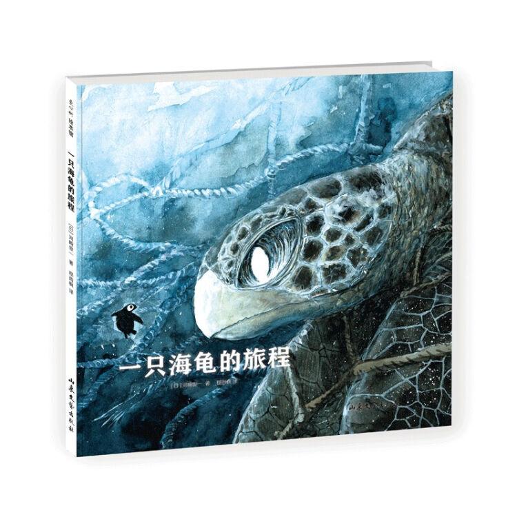 一只海龟的旅程(爱心树童书)