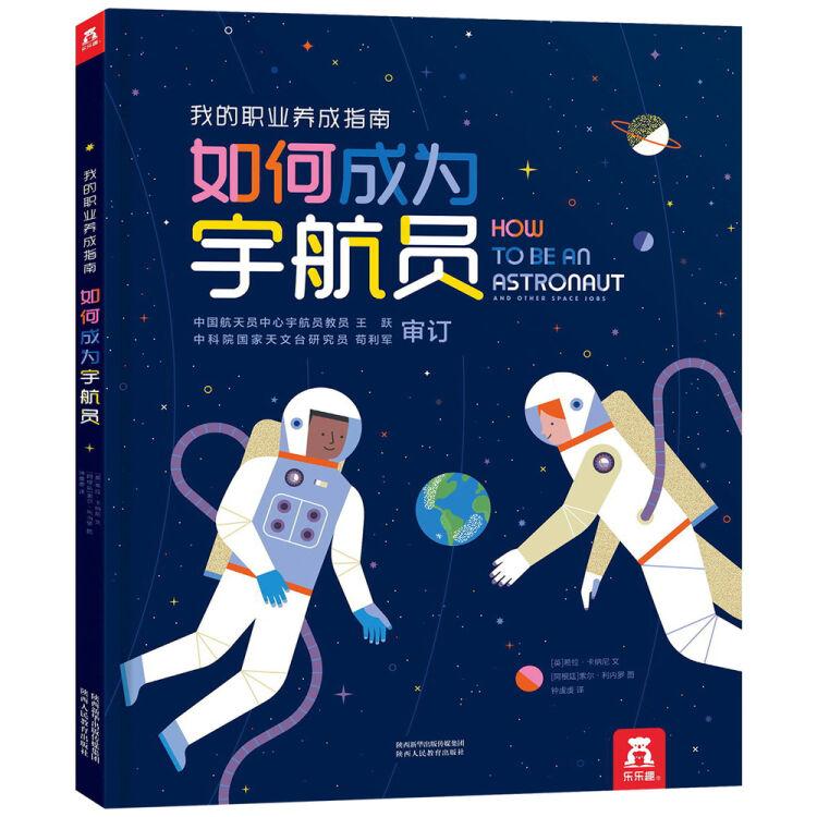 我的职业养成指南-如何成为宇航员