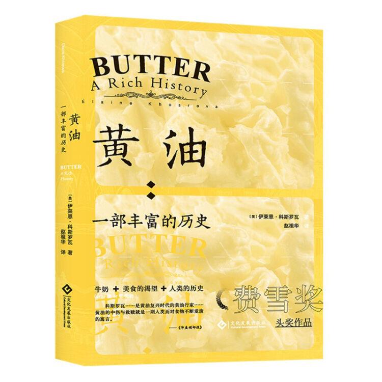 黄油 : 一部丰富的历史