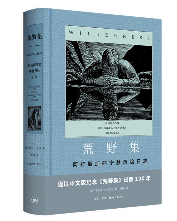 荒野集——阿拉斯加的宁静探险日志(附赠1920年首版封面明信片)