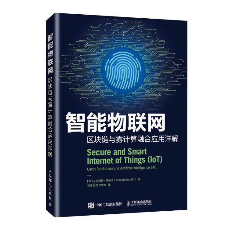 智能物联网 区块链与雾计算融合应用详解