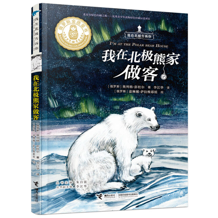 我在北极熊家做客/我在北极告诉你系列