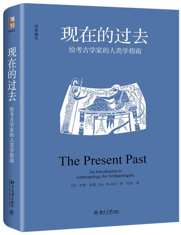 现在的过去:给考古学家的人类学指南