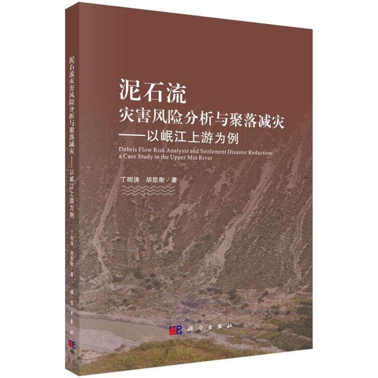 泥石流灾害风险分析与聚落减灾——以岷江上游为例