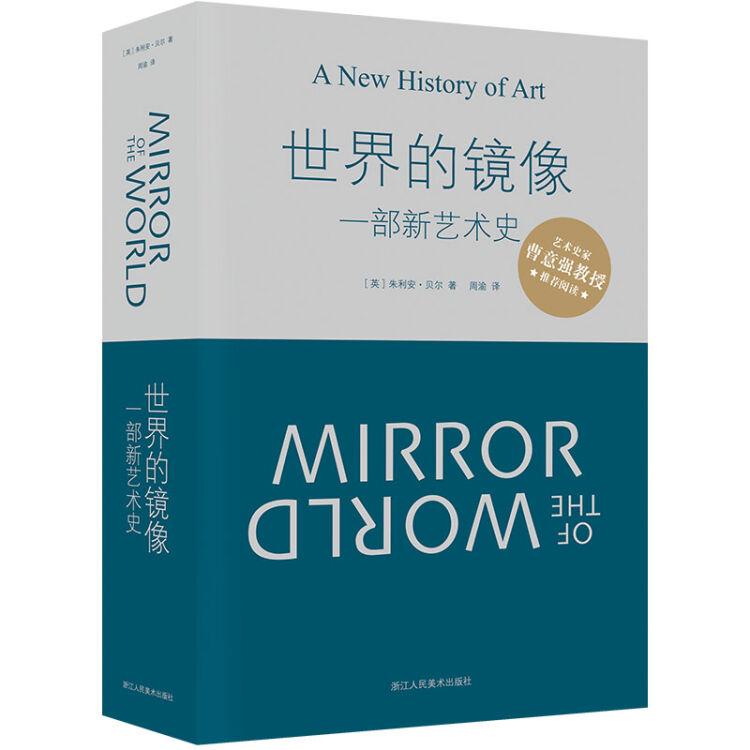 世界的镜像(一部新艺术史)
