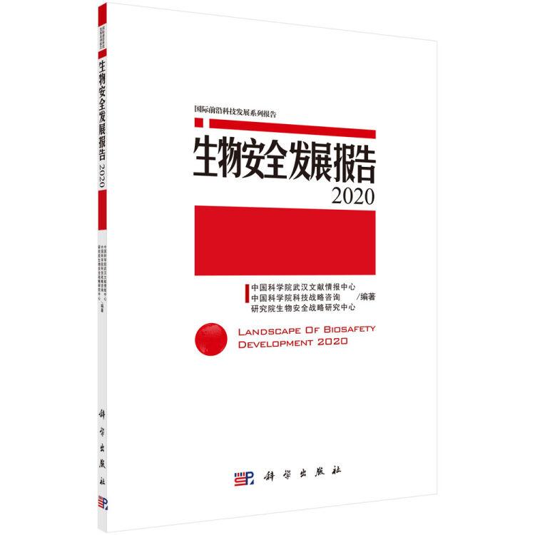 生物安全发展报告 2020
