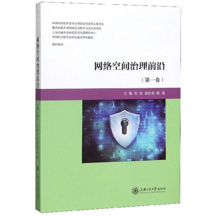网络空间治理前沿(第一卷)