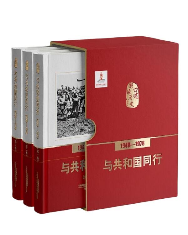 口述影像历史——与共和国同行1949—1978(全三卷)