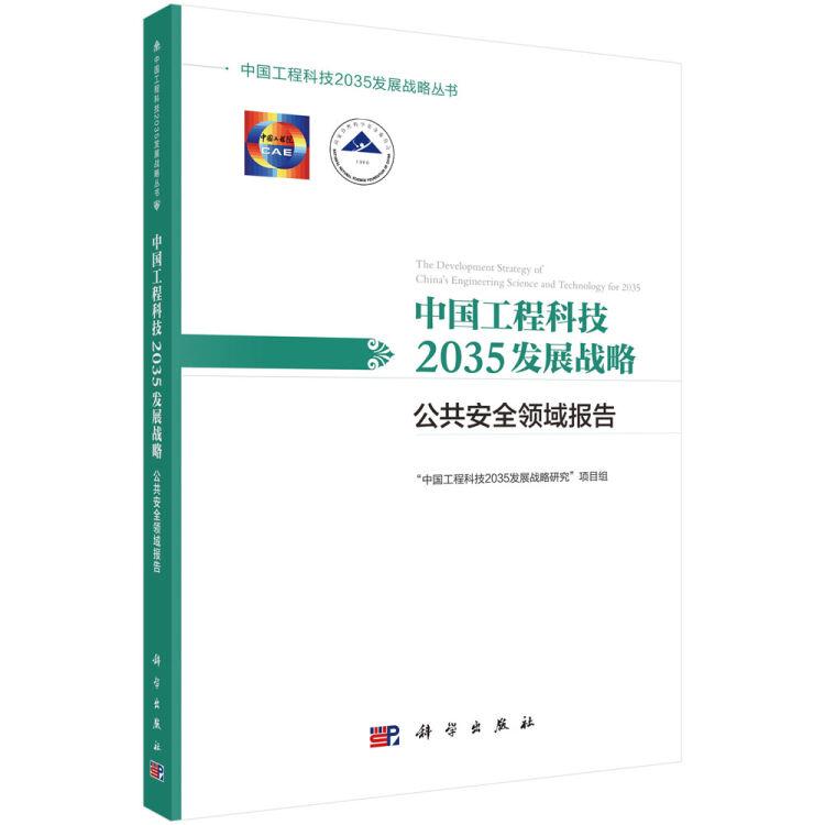 中国工程科技2035发展战略·公共安全领域报告
