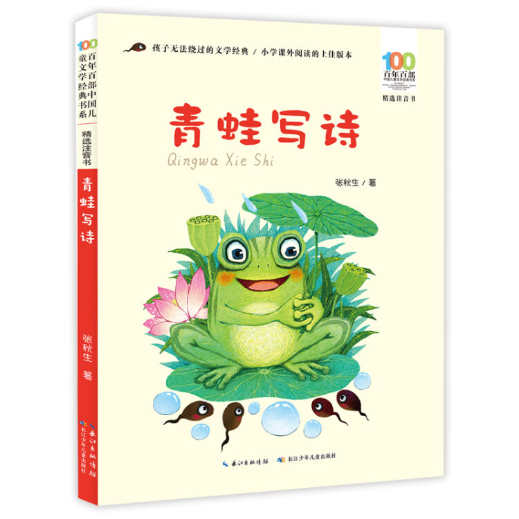 青蛙写诗/百年百部精选注音书 张秋生的短篇童话作品集