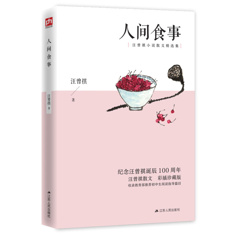 人间食事(彩插珍藏版)