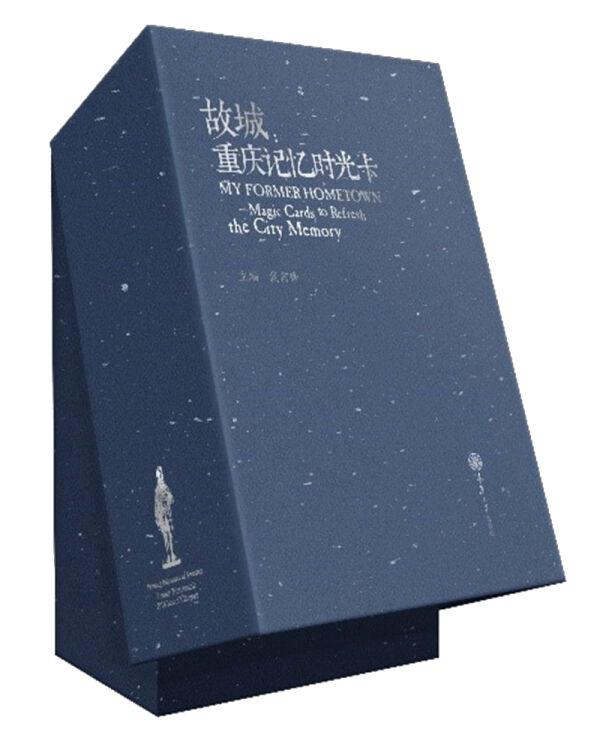 故城:重庆记忆时光卡