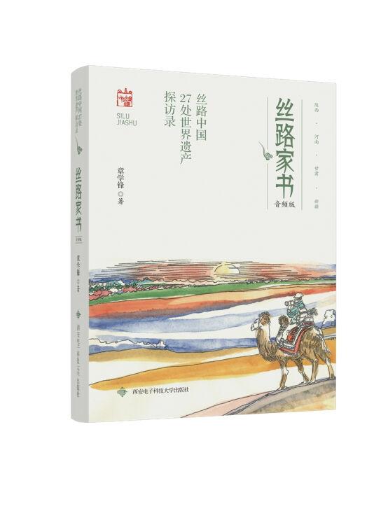 丝路家书——丝路中国27处世界遗产探访录