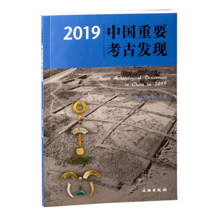 2019中国重要考古发现