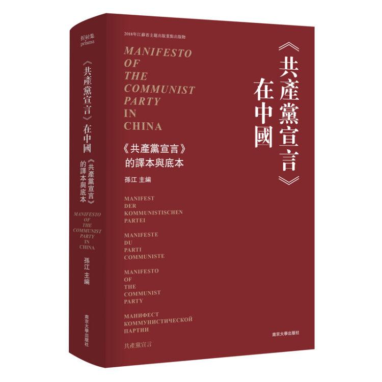 《共产党宣言》在中国——《共产党宣言》的译本与底本