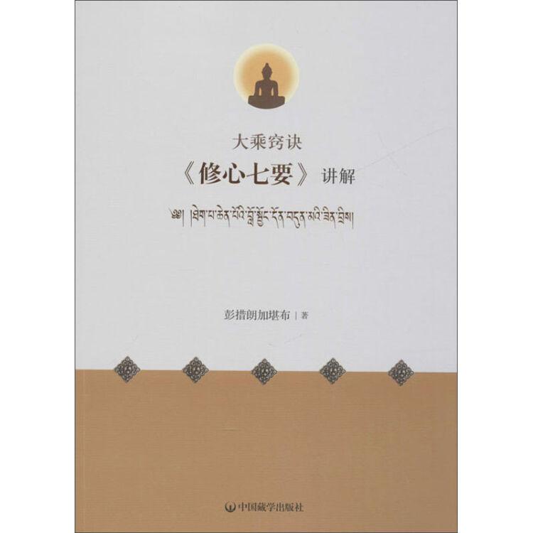 大乘诀窍修心七要讲解(藏文)