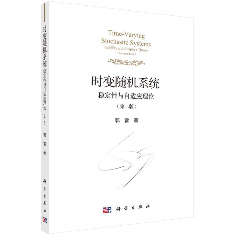 时变随机系统:稳定性与自适应理论(第二版)