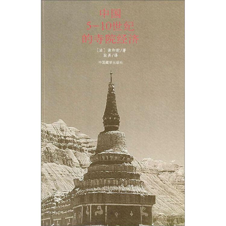 中国5-10世纪的寺院经济