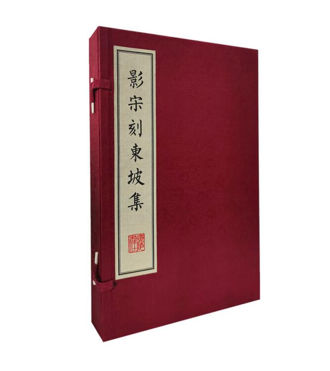 影宋刻东坡集/扬州雕版印刷丛书(宣纸线装 一函2册)