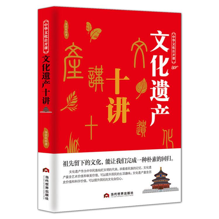 中华文化公开课—文化遗产十讲