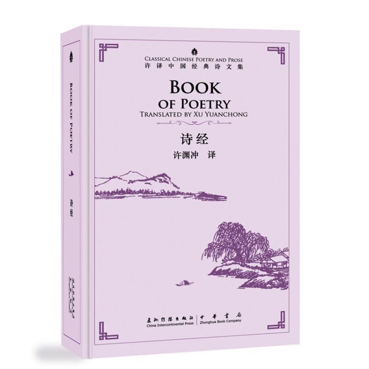 许渊冲英译中国经典诗文集-诗经(汉英新版)