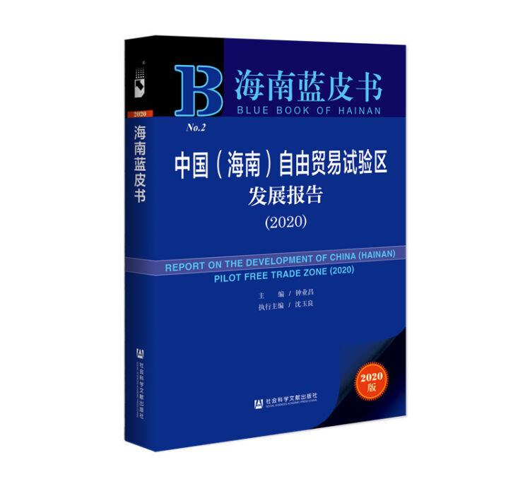 海南蓝皮书:中国(海南)自由贸易试验区发展报告(2020)