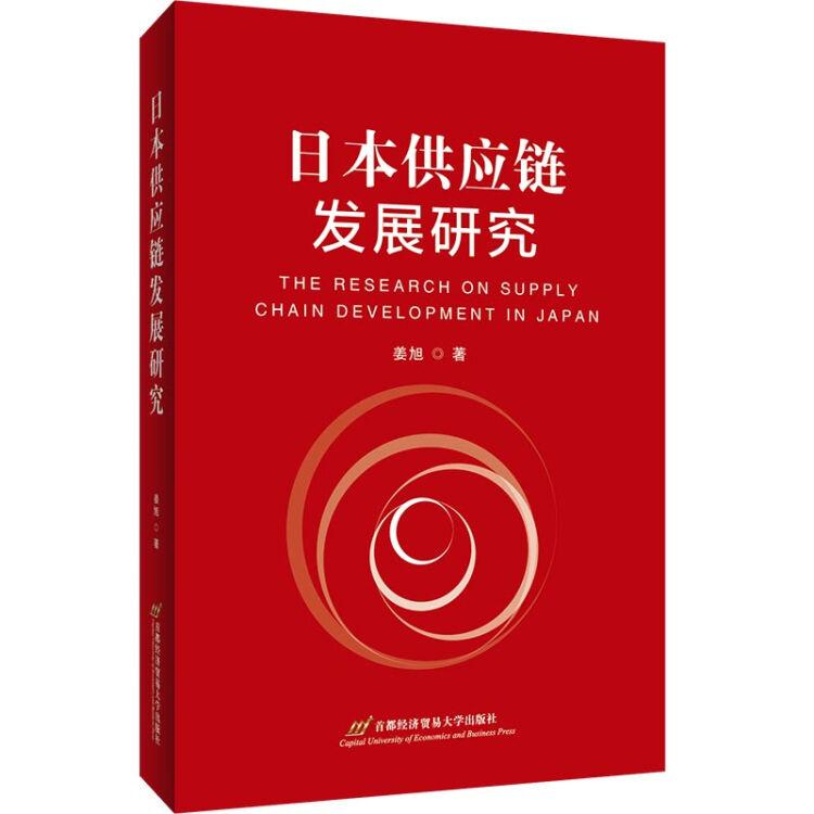 日本供应链发展研究