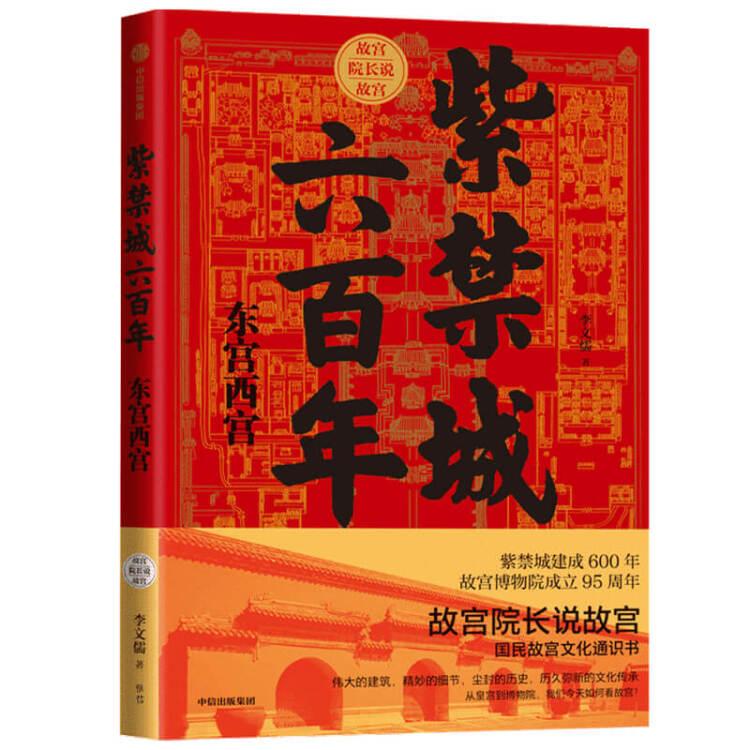 紫禁城六百年:东宫西宫