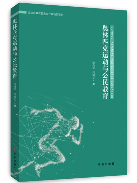 奥林匹克运动与公民教育