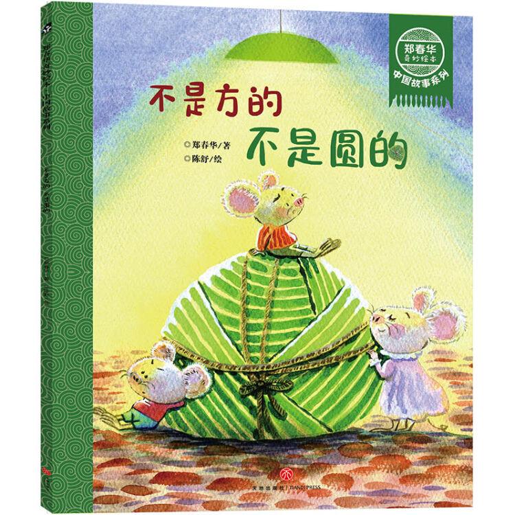 郑春华奇妙绘本 中国故事系列 不是方的 不是圆的